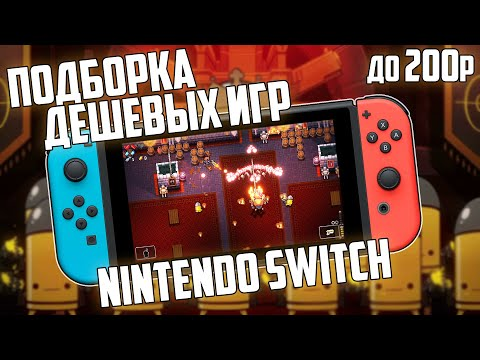 Дешевые игры на Nintendo Switch | Топ до 200 рублей