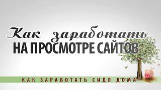 Стабильный заработок на сайте. Где сейчас зарабатывать. 1000 рублей в день