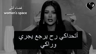 إجعليه يندم ألف مرة لأنو كسر قلبك وأتحداكي رح يرجع يجري وراكي بعد ما تشوفي الفيديو ذه💕رضوى الشربيني