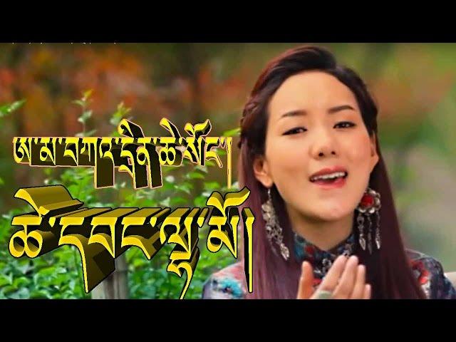 Tibetan Song Tsewang Lhamo ཚེ་དབང་ལྷ་མོ། ཨ་མ་བཀའ་དྲིན་ཆེ་ས