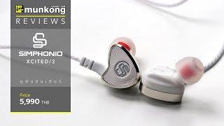 รีวิว : หูฟังอินเอียร์ Simphonio Xcited 2