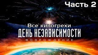 """Все киногрехи фильма """"День независимости: Возрождение"""" ,Часть 2"""