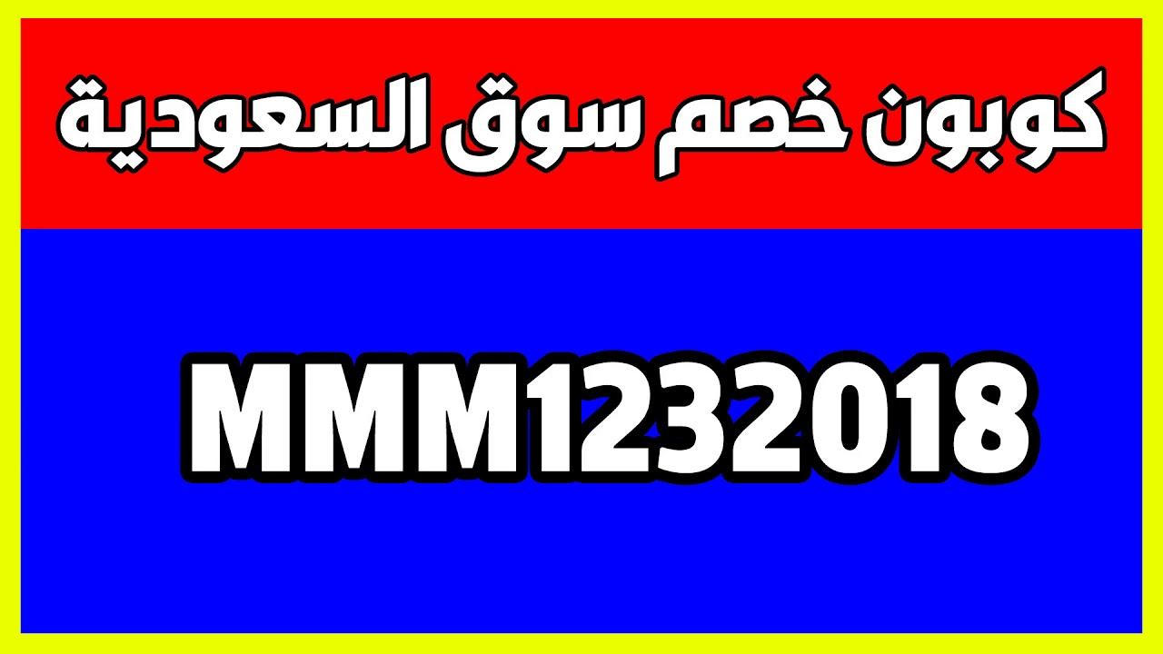 4af612948 كوبون خصم سوق دوت كوم السعودية MMM1232018 - YouTube