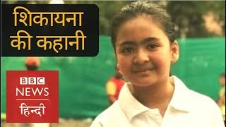 Meet Shikayna, the only Girl Student at an All-Boys School (BBC Hindi)
