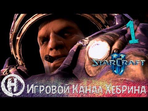 Кампания StarCraft 2 Legacy of the Void