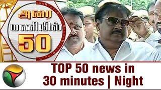 TOP 50 news in 30 minutes | Night 07-10-2017 Puthiya Thalaimurai TV News