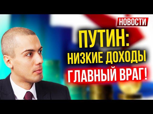 Путин: Низкие доходы - главный враг! Экономические новости с Николаем Мрочковским