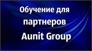 Обучение для партнеров Aunit Group.