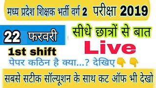 22 February 2019 mp shikshak varg 2 paper analysis 1st shift science |