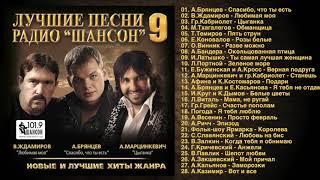 Download ЛУЧШИЕ ПЕСНИ РАДИО «ШАНСОН» 9  (Полный сборник) Mp3 and Videos