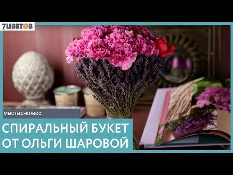 7ЦВЕТОВ Основы флористики. Спиральный букет