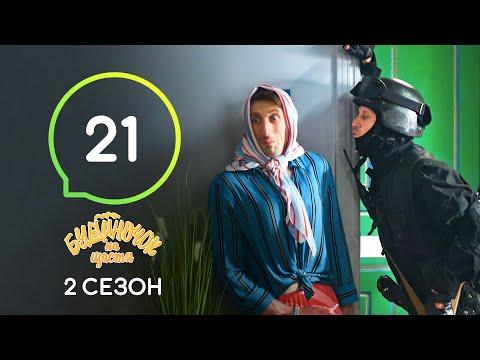 Сериал Будиночок на щастя 2 сезон. Серия 21 | Комедия 2020