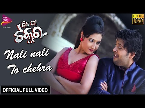Nali Nali To Chehera | Official Full Video | Pradeep, Patralli | Kie Daba Takkar - Odia Movie