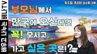 [◈아이셰◈][두드림 코리아 84회 3부]: 부모님께서…