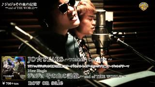 20150128_jo☆stars~tommy,coda,jin~_ジョジョ その血の記憶~end Of The World~_mv試聴