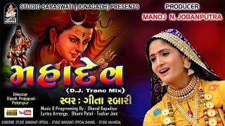 MAHADEV   Geeta Rabari   ગીતા રબારી   મહાદેવ   D.J.Trance Mix   Shivji New Song 2018