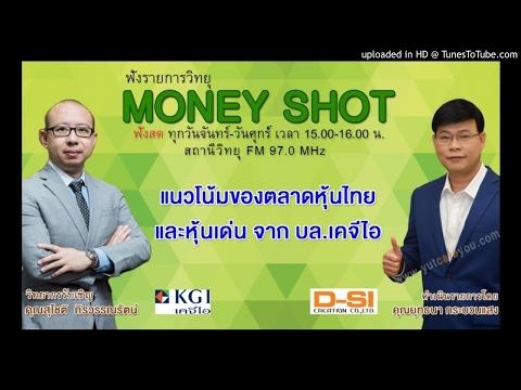 แนวโน้มของตลาดหุ้นไทย และหุ้นเด่น จาก บล.เคจีไอ (24/03/60-1)