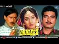Dahleez Full Movie | Bollywood Movies Full Movie | Jackie Shroff Movies | Latest Bollywood Movies