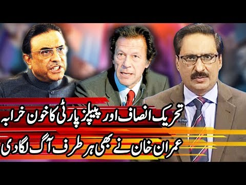 Kal Tak With Javed Chaudhry - 8 May 2018 - Express News