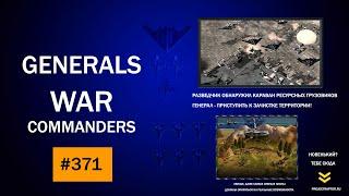 Реплеи и 4х4 онлайн Generals War Commanders 14.02.2021 #371