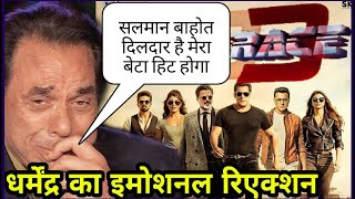 Dharmendra Emotional Reaction on Race 3 Trailer | Salman khan | Boby deol | Race 3 Trailer,Race 3