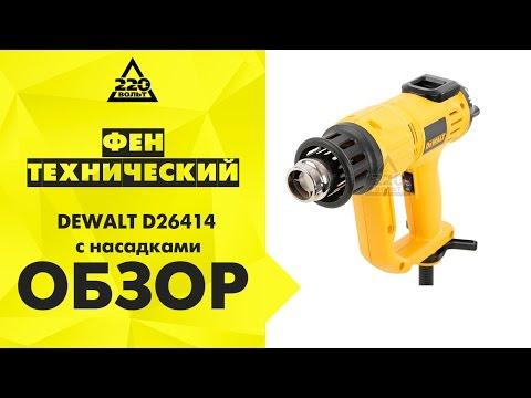 Пистолет за горещ въздух DeWALT D26414 #GjKItf8x7bc