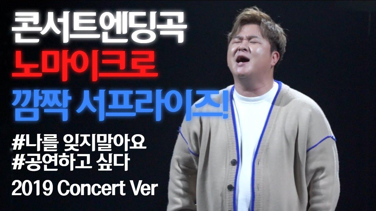 나를잊지말아요-허각(Concert Ver)노마이크 소름
