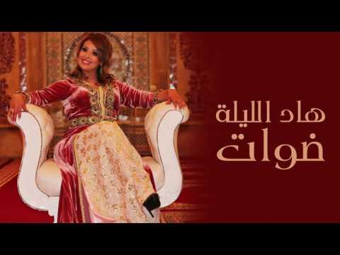 Statia - Had Lila Dewat (Official Audio)   الستاتية - هاد الليلة ضوات