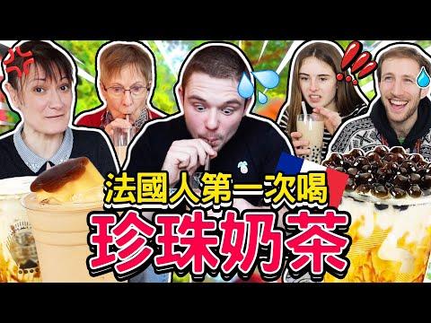 法國人第一次喝台灣手搖飲料!🇹🇼心中的第一名是‥我的最愛❤ FRENCH PEOPLE TRYING TAIWANESE  HAND-SHAKEN DRINKS