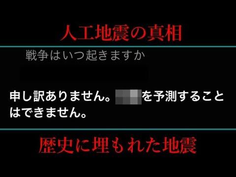 【人工地震】日本で起きた『4大地震』と『Siri』の密接な関係