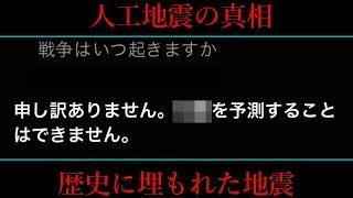 【人工地震】日本で起きた『4大地震』と『Siri』の密接な関係 thumbnail