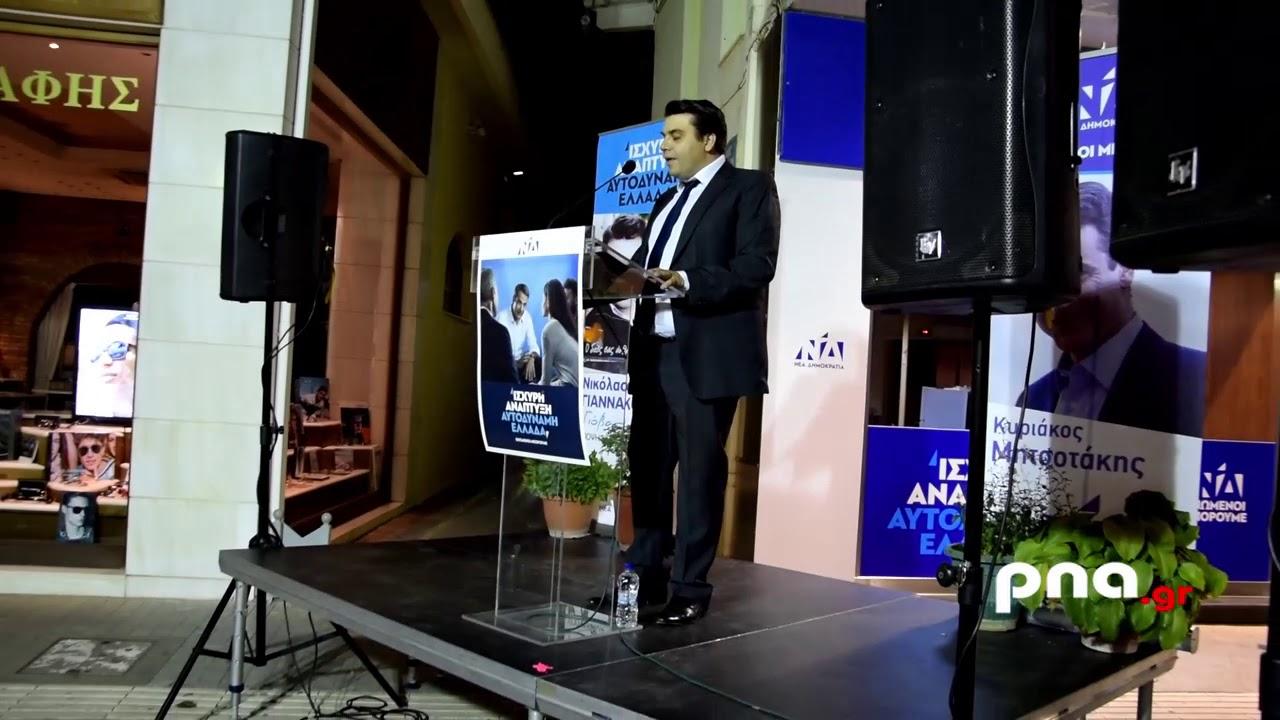 Κεντρική προεκλογική ομιλία πραγματοποίησε ο Νίκος Γιαννακόπουλος