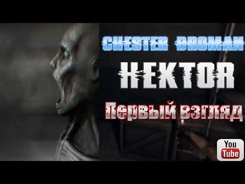 Hektor - Первый взгляд - Обзор - Прохождение на русском языке