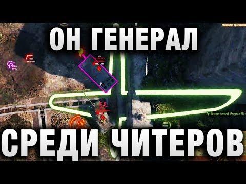 ОН ГЕНЕРАЛ СРЕДИ ЧИТЕРОВ В WOT