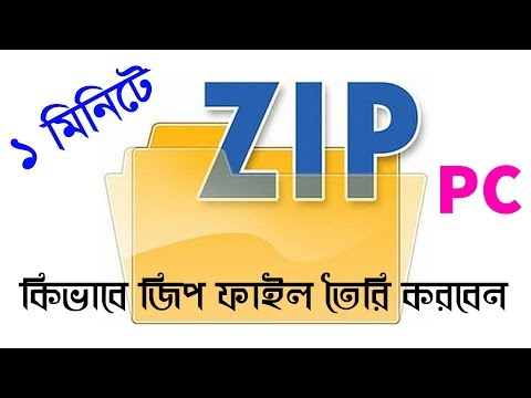 How To Make  Zip File On Pc Windows 7