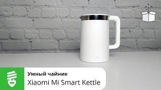 Xiaomi Mi Smart Kettle//Умный чайник обзор