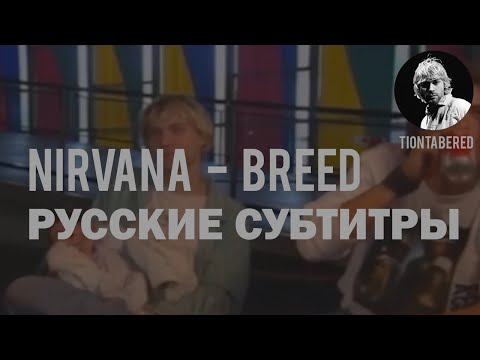NIRVANA - BREED ПЕРЕВОД (Русские субтитры)