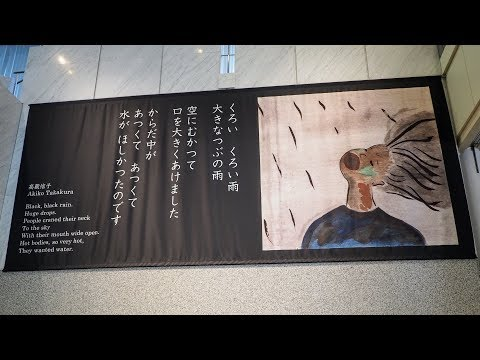 広島平和記念資料館 Hiroshima Peace Memorial Museum 2017年8月5日