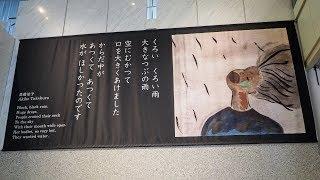 広島平和記念資料館 Hiroshima Peace Memorial Museum 2017年8月5日 被爆再現人形 検索動画 17