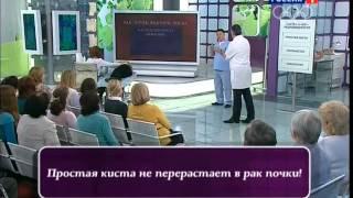 Кисты на почках  Народные методы лечения кисты почек