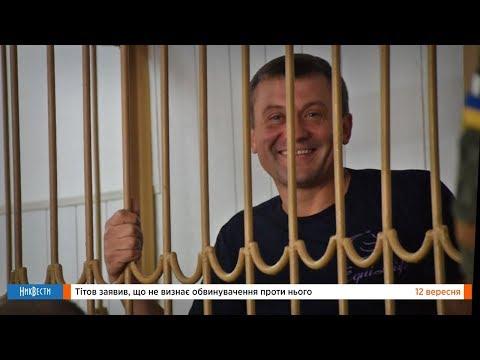 НикВести: Заявление Титова в суде Мариуполя
