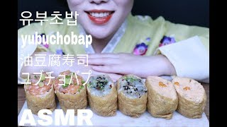 [홍조'ASMR] 왕 유부초밥// Fried Tofu Rice Balls // ユブチョバプ //  油豆腐寿司 // yubuchobab //  asmr//eatingsounds ~!