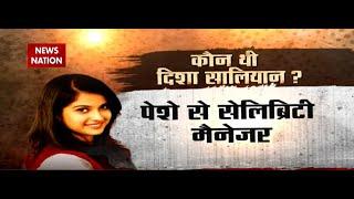 Disha Salian Case : Watch the Exclusive Report on Disha Salian death mystery | Exclusive