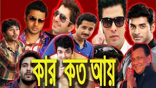 কার আয় বেশি। TOP TEN BANGLA ACTOR INCOME , BY RS NEWS