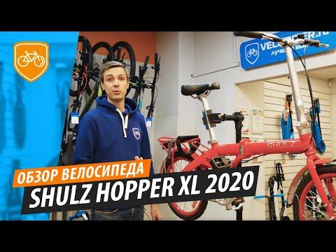 Складной велосипед Shulz Hopper XL 2020