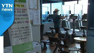"""실내 헬스·골프장 """"밤 11시로 연장 검토&q…"""