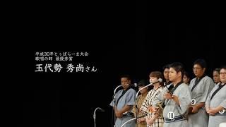 【歌詞・意訳あり】平成30年とぅばーらま大会チャンピオン受賞後歌唱