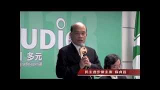Openstudio2013系列2-1民主同盟與區域局勢
