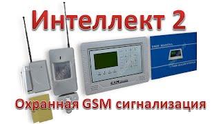 Охранная GSM сигнализация Интеллект 2(GSM сигнализация Интеллект 2 http://roadhistory.ru/intellekt2 GSM сигнализация Интеллект 2 предназначена для охраны дома,..., 2014-09-23T13:53:00.000Z)