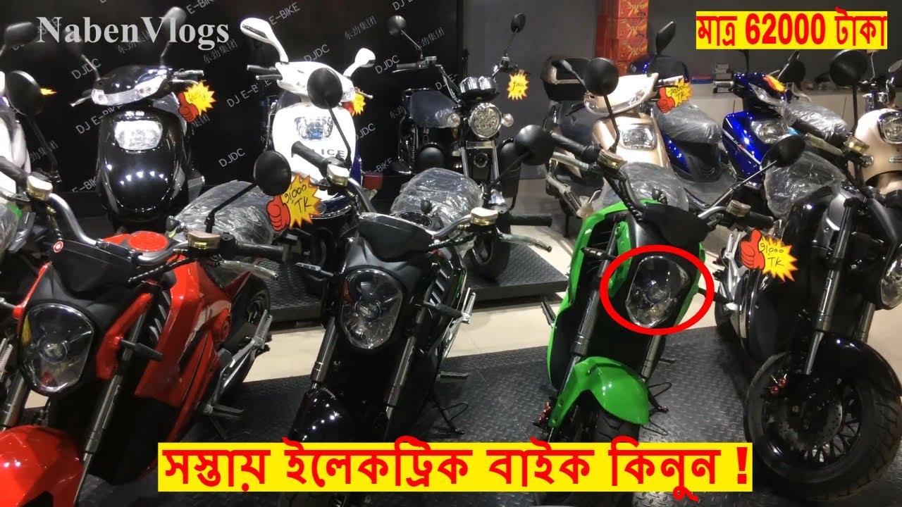 Best Electric Bike Cheap Price In Bangladesh 2018 Electric
